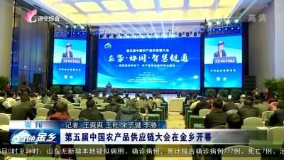 金鄉:第五屆中國農產品供應鏈大會在金鄉開幕