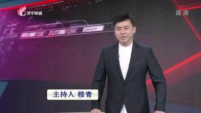 诚信济宁-20201122