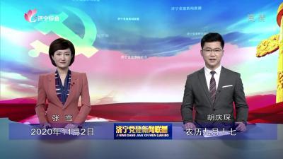 濟寧黨建新聞聯播-20201102