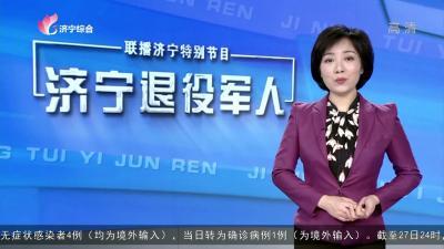 【联播济宁特别节目】济宁退役军人——20201128