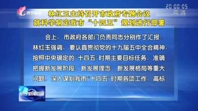 """濟寧召開會議征求意見 科學制定""""十四五""""規劃目標"""