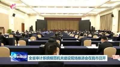 山東省審計系統模范機關建設現場推進會在濟寧召開