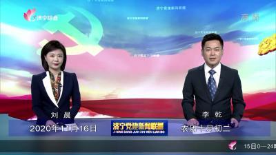 济宁党建新闻联播-20201116
