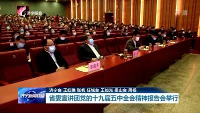 省委宣講團黨的十九屆五中全會精神報告會舉行