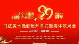 """濟寧市文聯""""慶祝中國共產黨成立99周年""""系列展演活動精彩呈現"""