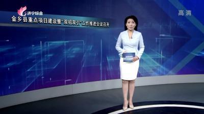 《直通縣市區——金鄉、曲阜》-20201127