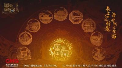 《國家寶藏》第三季啟動 孔子博物館將重磅亮相