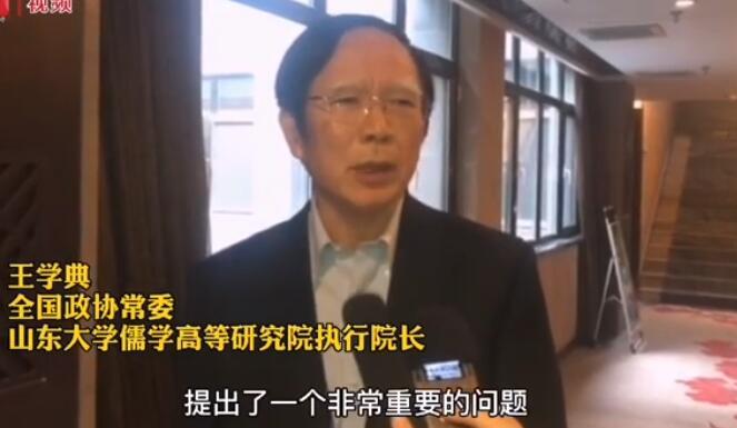 视频|王学典:中华文化与西方文化展开对话的最佳时机已经到来