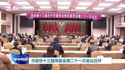 市政協十三屆常委會第二十一次會議召開