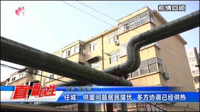 任城:供暖问题居民堪忧 多方相协调已经供热
