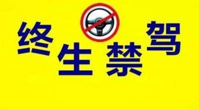 曝光台|11月份济宁这5人被终生禁驾 附典型案例