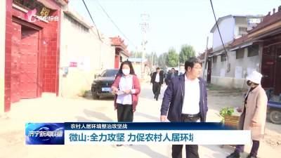 济宁微山:全力攻坚 力促农村人居环境大提升