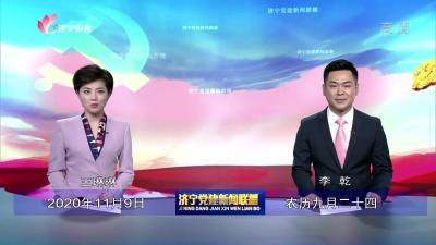 济宁党建新闻联播-20201109