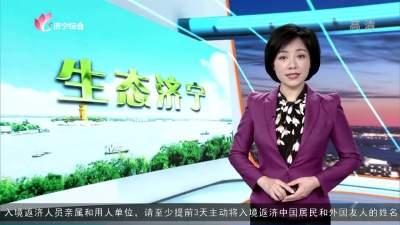 生态济宁—20201127