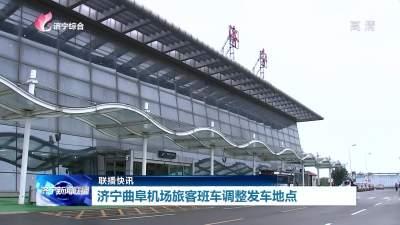 濟寧曲阜機場旅客班車調整發車地點