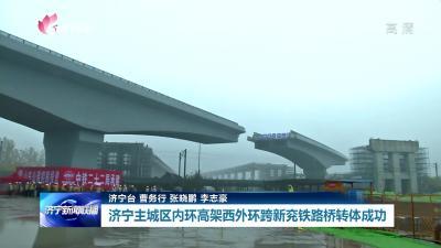 濟寧主城區內環高架西外環跨新兗鐵路橋轉體成功