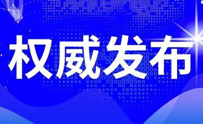 山東省領導干部黨的十九屆五中全會精神第二期專題學習班開班