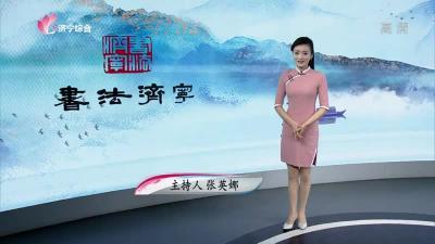 书法济宁-20201126