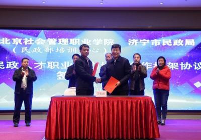 北京社会管理职业学院与31599com市民政局签约 联手培养民政人才