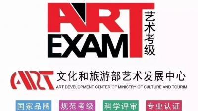 文化和旅游部艺术发展中心美术考级开始报名了!