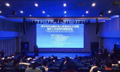 济宁市科技局召开引进国外智力联盟成立大会