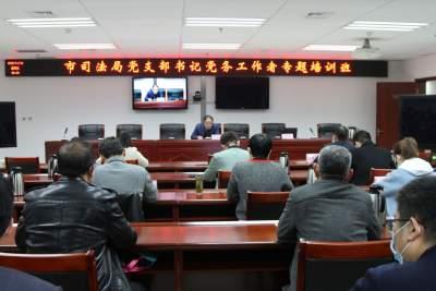 市司法局舉辦基層黨支部書記和黨務工作者培訓班