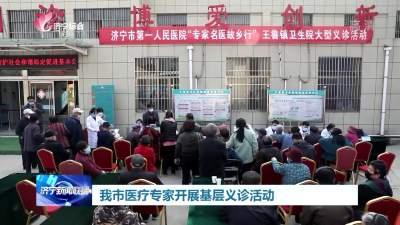 济宁市医疗专家走进鱼台、梁山开展基层义诊