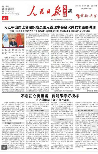 人民日报海外版刊登山东微山湖上好书记孙茂东事迹文章