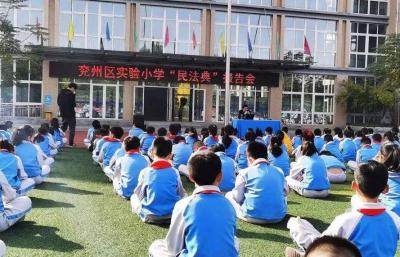 兗州區舉行《民法典》進校園主題法治講座