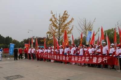濟寧市第十屆全民健身運動會健步行活動在太白湖景區舉辦