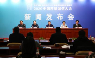 關于2020中國網絡誠信大會,你想知道的都在這里