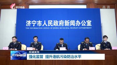 【济宁新闻联播】 强化监管 提升港航污染防治水平