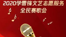 """關于積極參加""""2020學雷鋒文藝志愿服務全民賽歌會""""的通知"""