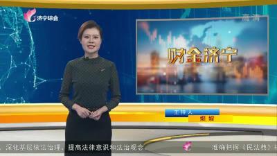 財金濟寧-20201107