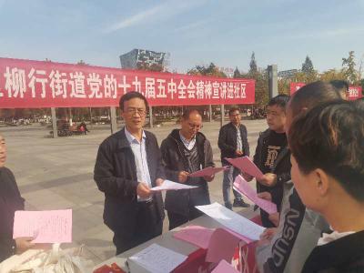 济宁高新区十九届五中全会精神宣讲进社区