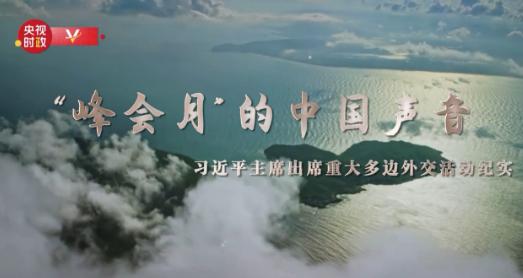 """時政微紀錄丨""""峰會月""""的中國聲音"""