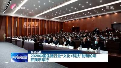 """2020中國生豬行業""""文化+科技""""創新論壇在我市舉行"""