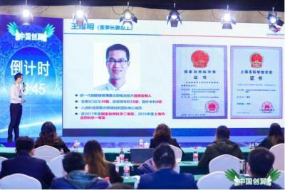 济宁市产业技术研究院引进项目入围全国创业创新大赛总决赛并斩获佳绩