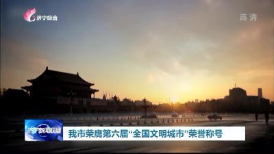 """我市榮膺第六屆""""全國文明城市""""榮譽稱號"""