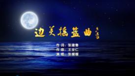 第五十五期济宁优秀原创歌曲展播《边关摇篮曲》