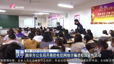 曲阜市公安局开展防电信网络诈骗进校园宣传活动