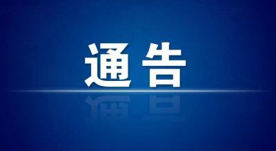 兗州區關于強化農村集體聚餐疫情防控工作的通告
