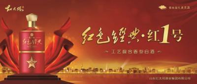 红色经典·红1号,为什么能够成为济宁高端白酒市场的风向标?