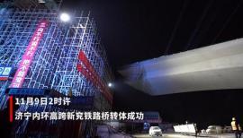 济宁内环高架建设新突破!近两万吨的转体桥成功跨越新兖铁路