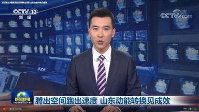 央視《新聞聯播》點贊山東動能轉換見成效