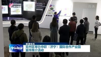 兖州区举办中欧(济宁)国际合作产业园宣传推介活动