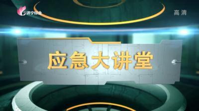 应急大讲堂-20201127
