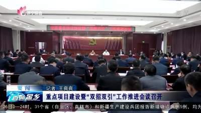 """金鄉:重點項目建設暨""""雙招雙引""""工作推進會議召開"""