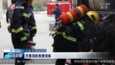 太白湖開展消防救援演練