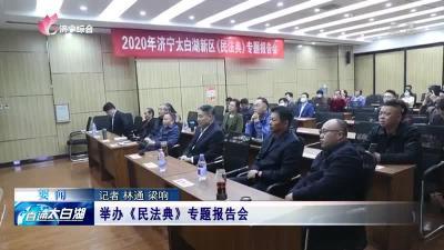 太白湖舉辦《民法典》專題報告會